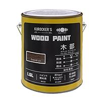 KUROCKER'S 油性 WOOD PAINT 1.6L ウォルナット