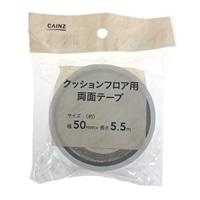 クッションフロア用両面テープ50mm×5.5m