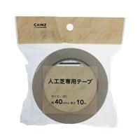 人工芝専用テープ 10M巻