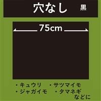 菜園マルチ 黒 0.02×75×50m