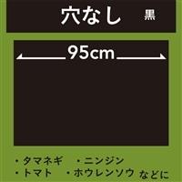 菜園マルチ 黒 0.02×95×10m