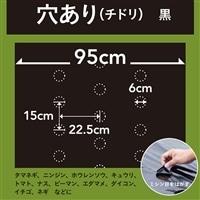 穴あけ簡単菜園マルチ 黒 0.02×95×10m