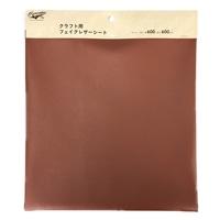 Kumimoku フェイクレザー ブラウン 60×60