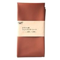 Kumimoku フェイクレザー ブラウン 120×60