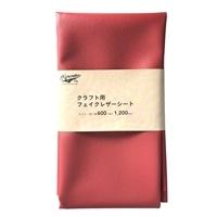 Kumimoku フェイクレザー レッド 120×60
