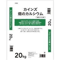 【店舗限定】カインズ 畑のカルシウム 20kg