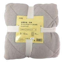 抗菌防臭・消臭 マットレスカバーにもなるベッドパッド シングル 100×200
