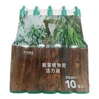 イキイキアップ観葉植物用 活力液 35ml 10本入
