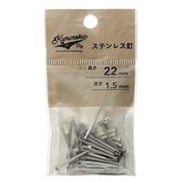 ステンレス釘1.5mmx22mm 約50入