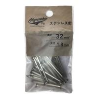 ステンレス釘 1.8×32mm 約30入