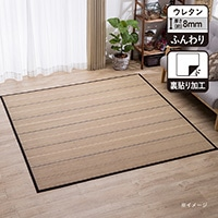 【2019春夏】厚手ふんわり竹ラグ ヴェントスナチュラル 180×180