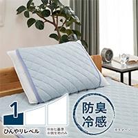 【2019春夏】ひんやり枕パッド ブルー 50×50