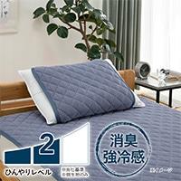 【2019春夏】もっとひんやり消臭枕パッド  ネイビー50×50