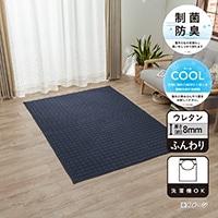 【2019春夏】制菌ひんやりキルトラグ デニム&pet 185×185