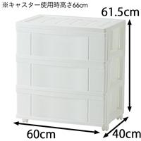 クローゼットチェスト60 3段 ホワイト【別送品】