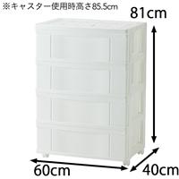 クローゼットチェスト60 4段 ホワイト【別送品】