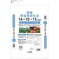 S;国産野菜専用化成14-10-13 20kg S