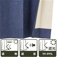 遮音遮熱遮光カーテン ニューコスモ ネイビー 100×220cm 2枚組