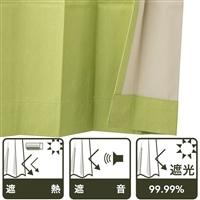 遮音遮熱遮光カーテン ニューコスモ ライトグリーン 100×135cm 2枚組