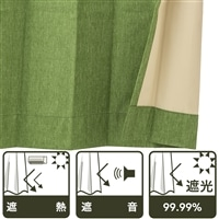 遮音遮熱遮光カーテン ニューコスモ ダークグリーン 100×135cm 2枚組
