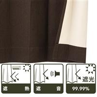 遮音遮熱遮光カーテン ニューコスモ ダークブラウン 100×135cm 2枚組
