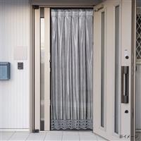 【数量限定】ポール式玄関用ネットカーテン