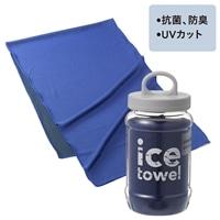 【数量限定】抗菌防臭アイスタオル ボトル ブルー/ダークグレイ