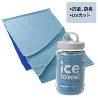 抗菌防臭アイスタオル ボトル ライトブルー/ブルー