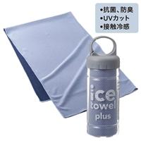 【数量限定】接触冷感 抗菌防臭アイスタオル ボトル アクアブルー/ネイビー