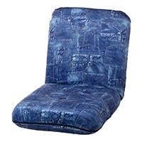 コンパクト座椅子専用カバー デニム