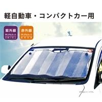 【2020春夏】車内用フロントシェード M  軽自動車・コンパクトカー用