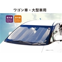【2020春夏】車内用フロントシェード ワイド ワゴン車・大型車用
