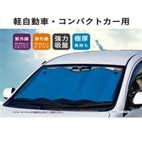 はずれにくいフロントシェード M 軽自動車・コンパクトカー用 遮光・断熱タイプ