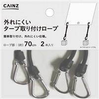 【数量限定】外れにくいタープ 取り付けロープ2本入り 70cm