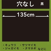 菜園マルチ 黒 0.02×135×50m