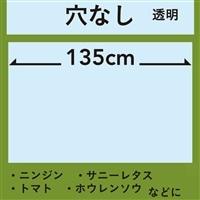 菜園マルチ 透明 0.02×135×50m