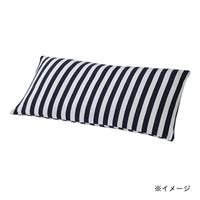 ふんわりパイルロング枕カバー 43×90ネイビー