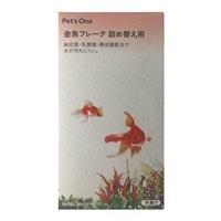 ペッツワン 金魚フレーク 詰替え用 50g