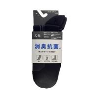 消臭抗菌 サポート靴下 ショート 先丸 黒 3足組
