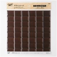 Kumimoku デザインシート 四角 チョコレート
