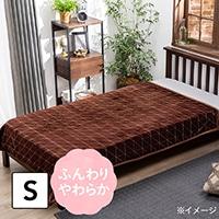 【2019秋冬】ふんわりやわらか毛布 シングル 楓 140×190 ブラウン