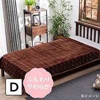 【2019秋冬】ふんわりやわらか毛布 ダブル 楓 180×200 ブラウン