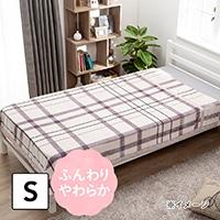【2019秋冬】2枚合せふんわりやわらか毛布 シングル 140×190 アイボリー