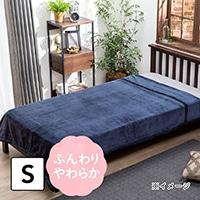 【2019秋冬】2枚合せふんわりやわらか毛布 シングル 140×190 ネイビー