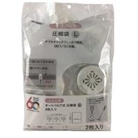 【数量限定】スティック掃除機が使える 布団圧縮袋 Lサイズ×4枚