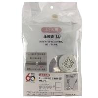 【数量限定】スティック掃除機が使える 布団圧縮袋 LLサイズ×4枚