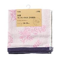 【2019秋冬】抗菌 キッチンクロス 2枚組 ピンク