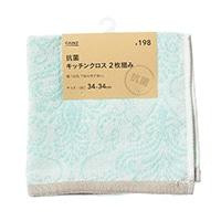 【2019秋冬】抗菌 キッチンクロス 2枚組 ブルー