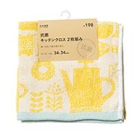 【2019秋冬】抗菌 キッチンクロス 2枚組 イエロー