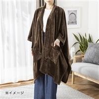 【2019秋冬】羽織れる毛布 ブラウン